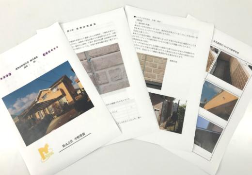 Step2:建物診断・調査