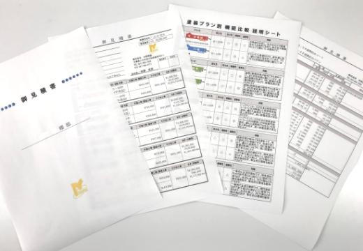 Step3:調査報告書・お見積もりの提出